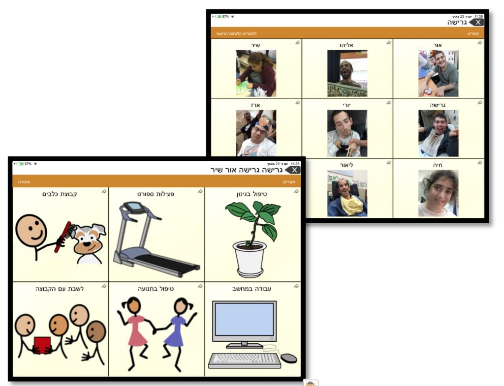 Screenshots of the TouchChat app